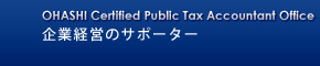 OHASHI Certified Public Tax Accountant Office 企業経営のサポーター